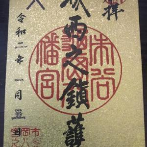 【ペットと御朱印(金Ver)】市谷亀岡八幡宮に行ってきました|東京都新宿区の御朱印