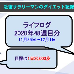 【サラリーマンのダイエット記録】11月25日〜12月1日分【ライフログ2020年48週目】