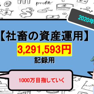 【アラサー社畜の投資Part8】手取り20万円の社畜が金融資産1,000万円を目指す【2020年11月】