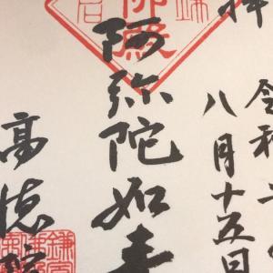 【御朱印】高徳院(鎌倉大仏)に行ってきました 神奈川県鎌倉市の御朱印