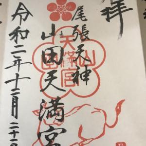 【御朱印】山田天満宮と金神社に行ってきました 名古屋市北区の御朱印