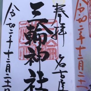 【御朱印】三輪神社(名古屋)に行ってきました 名古屋市中区の御朱印