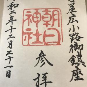 【御朱印】朝日神社に行ってきました|名古屋市中区の御朱印