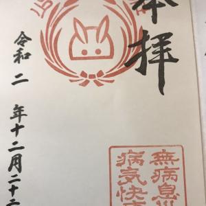 【御朱印】少彦名神社(名古屋)に行ってきました|名古屋市中区の御朱印