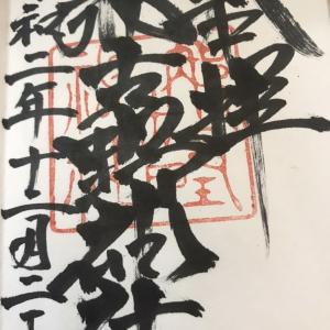 【御朱印】那古野神社に行ってきました|名古屋市中区の御朱印