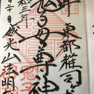 【御朱印】法明寺 雑司ヶ谷鬼子母神堂に行ってきました 東京都豊島区の御朱印