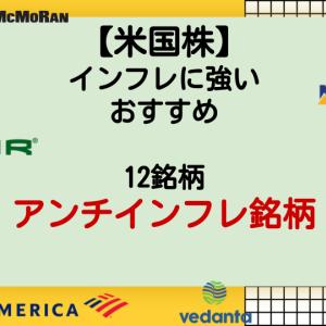 【米国株】インフレに強いオススメの12銘柄【アンチインフレ銘柄】