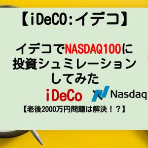 【iDeCo(イデコ)】イデコでNASDAQ100に投資シュミレーションしてみた【個人型確定拠出年金】