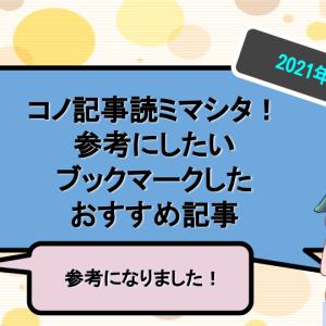 コノ記事読ミマシタ!参考にしたいブックマークしたおすすめ記事【2021年6月】