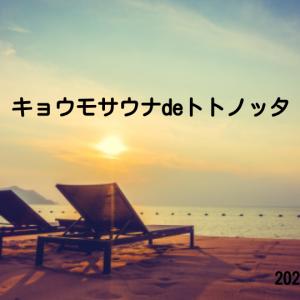 【サ活】キョウモサウナdeトトノッタ【サウナー:6月1日】