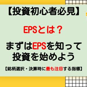 【投資】EPSとは?|「1株当たり利益」を把握して投資をしよう【投資初心者必見】