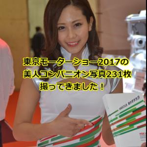 東京モーターショー2017の美人コンパニオン写真231枚撮ってきました!