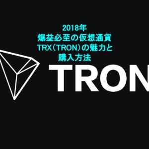 2018年爆益必至の仮想通貨 $TRX( #TRON)の魅力と購入方法