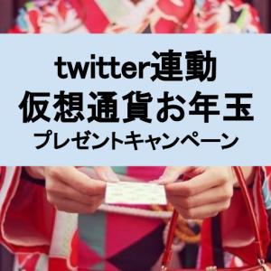 【#仮想通貨】新年お年玉プレゼントキャンペーン