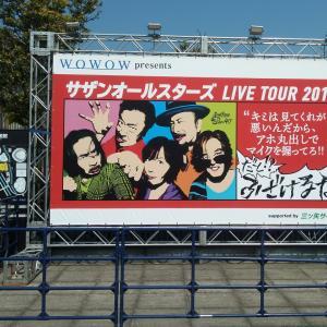愛媛県武道館や坊っちゃんスタジアムでのイベントに遠征するときの立ち回り方。ホテルは?移動手段は?