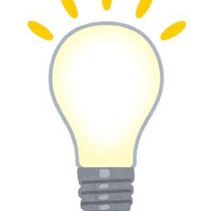 電気契約を「あしたでんき」にしてみた話。GetMoney!経由でちょっとお得に契約できます。