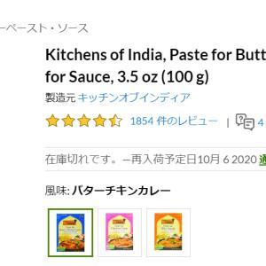 Kitchens of Indiaバターチキンカレーペースト