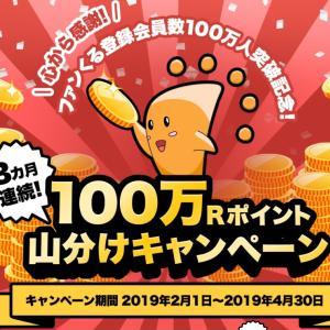 100万人突破記念キャンペーン開催中☆テレビでも頻繁に放送されるファンくる!!