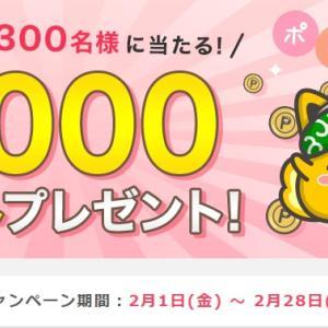1000円当たる!ポタ友応援キャンペーン開催中