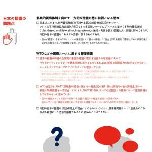 韓国副首相「日本は2月までに輸出規制を元に戻せ」