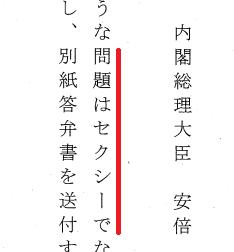 立憲民主党の要求で「セクシー」を議論する日本の国会