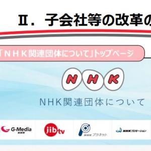 公共放送論とNHKが公共放送騙れるかどうかは別問題