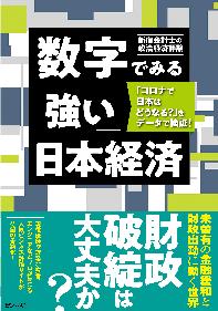 【宣伝】いよいよ『数字でみる「強い」日本経済』発売