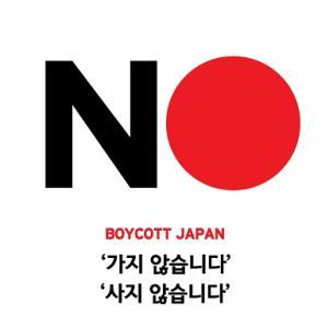 韓国人研究員「このままだと日韓断交の可能性もある」