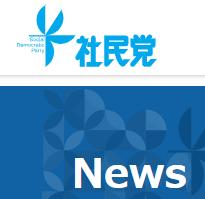 社民党「支持率ゼロ」の衝撃と「来宮駅騒動」を考える