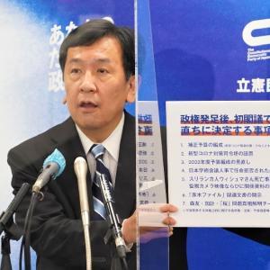 菅総理続投というシナリオが狂って大慌ての立憲民主党