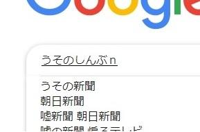 朝日新聞が例の芸術祭を「圧力に屈しない姿勢」と絶賛