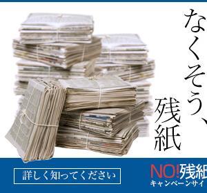 新聞と新聞紙は別物:「インクなし新聞紙」の衝撃