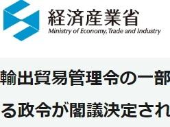 数式で見る、「日本が輸出規制撤回」があり得ない理由