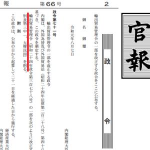 コロナウィルスと選挙対策で日韓GSOMIA破棄?