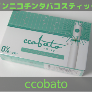 【禁煙におすすめ】ccobato ノンニコチンのタバコスティック