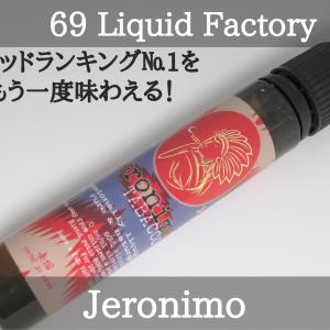 【VAPE】69 Liquid Factory Jeronimoレビュー