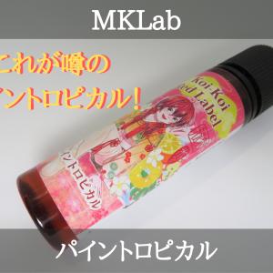 【VAPE】MKLab 赤短 パイントロピカル リキッドレビュー