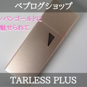 【VAPE】ベプログショップ TARLESS PLUS お洒落な新カラー!