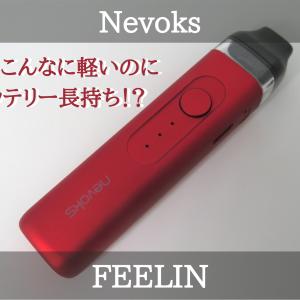【VAPE】Nevoks FEELIN 破竹の勢いの簡単POD!
