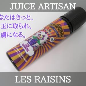 【VAPE】JUICE ARTISAN LES RAISINS リキッドレビュー