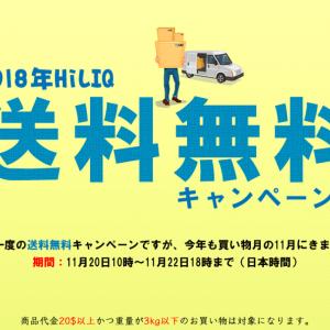 【告知】HILIQ FREE SHIPPING(送料無料キャンペーン)