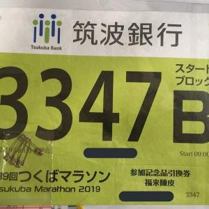 レース:第39回つくばマラソンはどういうプランで走るの?