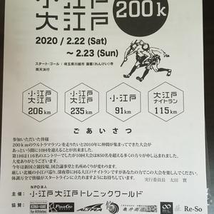 レース:第10回小江戸大江戸200Kの準備、装備一覧