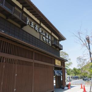 雑談:高尾の駅前温泉が値上げしていた!