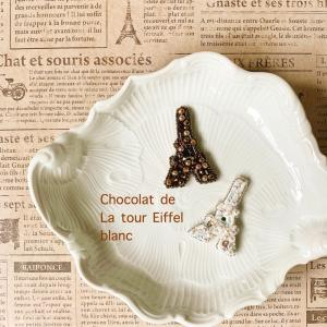 * 作品紹介 * Chocolat de  La tour Eiffel