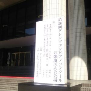 グレンツェンピアノコンクール近畿地区大会1日目✨