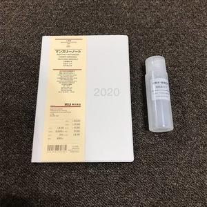 【無印・KALDI】無印で2020年の手帳を購入&KALDIでお得なお買い物。