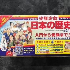 【子育て】漫画で歴史学習。迷った末、小学館の日本の歴史購入しました。