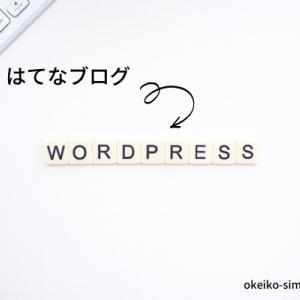 【ブログ運営】はてなブログからWordPressへお引っ越し!羽田空港サーバー様に代行サービス依頼して無料で引っ越し出来ちゃいます♪