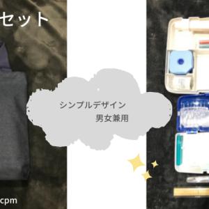 【楽天】5月:お買い物マラソン購入リスト!子供の裁縫包具セットを購入。